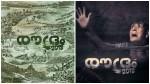 Ranji Panicker Talks About His Movie Roudram