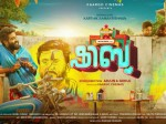 Shibu Malayalam Movie Trailer Released