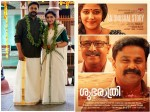 First Look Poster Of Dileep Shubharathri