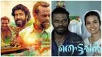 Vinayakan S Thottappan Movie Audience Response