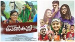 Chilappol Penkutty Movie Review
