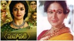 Vanisri Offends Keerthy Suresh Fans Says She Slept Off While Watching Mahanati