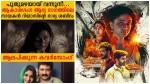 Vinayan S Akasha Ganga 2 Cover Song Coming