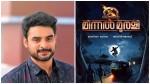 Tovino Thomas S Super Hero Movie Minnal Murali Starts Rolling This December