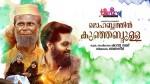 Muhabbathin Kunjabdulla Movie Review