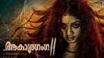 Akasha Ganga 2 Release November