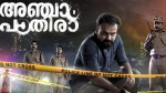 Kunchacko Boban Movie Anjaam Pathira First Look Poster Out