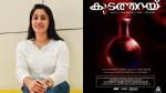 Diny Daniel Facebook Post About Koodathai Movie