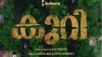ത്രില്ലർ കഥയുമായി വിഷ്ണു ഉണ്ണികൃഷ്ണനും സുരഭിയും, 'കുറി' ചിത്രീകരണം ആരംഭിച്ചു