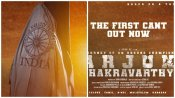 വീണ്ടുമൊരു കബഡി ചിത്രം, യഥാർഥ ജീവിതകഥയുമായി അര്ജുന് ചക്രവര്ത്തി റിലീസിനൊരുങ്ങുന്നു