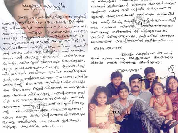 Mohanlal's Blog post against Child Harassment - Malayalam