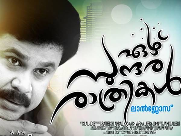 's satellite rate is rumor says director Lal Jose, ഏഴു