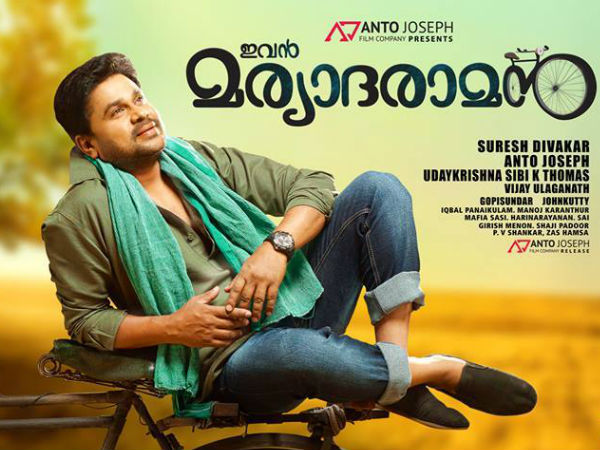 Ivan Maryadaraman 2015 Malayalam Movie