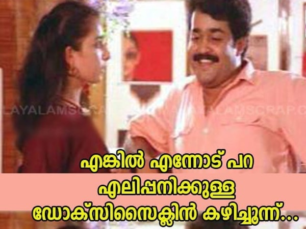 mohanlal-posted-troll-on-facebook