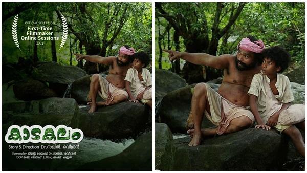 മലയാള സിനിമയ്ക്ക് അഭിമാനം;  പുരസ്കാര വഴിയിൽ കാടകലം