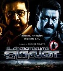 http://malayalam.filmibeat.com/img/2009/09/17-unnai-pol-oruvan-2.jpg