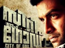 http://malayalam.filmibeat.com/img/2011/04/06-city-of-god.jpg