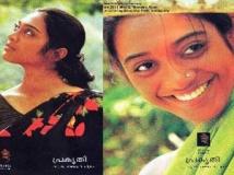 https://malayalam.filmibeat.com/img/2011/07/04-prakruthi.jpg