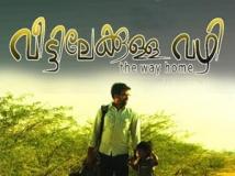 https://malayalam.filmibeat.com/img/2011/08/13-veettilekkulla-vazhi0.jpg