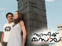 http://malayalam.filmibeat.com/img/2011/11/05-spanish-masala.jpg