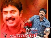 https://malayalam.filmibeat.com/img/2011/12/07-parunthu-mammootty.jpg