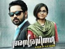 https://malayalam.filmibeat.com/img/2012/01/07-asuravithu.jpg