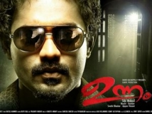 https://malayalam.filmibeat.com/img/2012/02/05-unnam-asif-ali.jpg