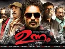 https://malayalam.filmibeat.com/img/2012/02/14-unnam.jpg