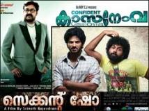 http://malayalam.filmibeat.com/img/2012/02/15-casanova-second-show.jpg