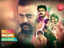 http://malayalam.filmibeat.com/img/2012/03/06-ee-adutha-kalahu1.jpg