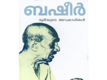 https://malayalam.filmibeat.com/img/2012/06/10-bhoomiyude-avakashikal.jpg