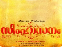 http://malayalam.filmibeat.com/img/2012/08/11-simhasanam.jpg