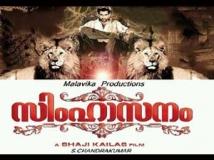 https://malayalam.filmibeat.com/img/2012/08/11-simhasanam2.jpg