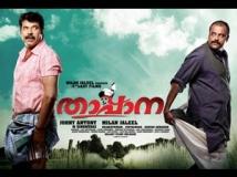 https://malayalam.filmibeat.com/img/2012/08/25-thappana.jpg