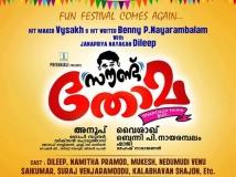 https://malayalam.filmibeat.com/img/2012/11/25-soundthoma2.jpg