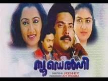 https://malayalam.filmibeat.com/img/2012/12/10-new-delhi-movie1.jpg