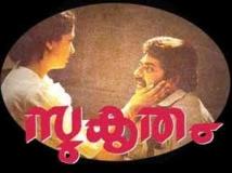 https://malayalam.filmibeat.com/img/2012/12/10-sukritham.jpg