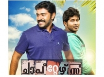 http://malayalam.filmibeat.com/img/2012/12/15-chapters.jpg
