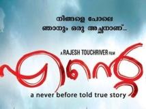 https://malayalam.filmibeat.com/img/2012/12/29-entemovie.jpg