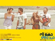 http://malayalam.filmibeat.com/img/2013/01/02-ni-ko-nja-cha-big.jpg