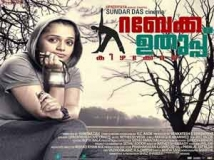 http://malayalam.filmibeat.com/img/2013/01/08-rebecca-uthup-kizhakkemala.jpg