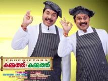 https://malayalam.filmibeat.com/img/2013/01/25-kammath-kammath-big.jpg