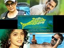 https://malayalam.filmibeat.com/img/2013/02/08-netholi-cheriya-meenalla-big2.jpg