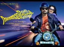 https://malayalam.filmibeat.com/img/2013/02/08-netholi-cheriya-meenalla-big3.jpg