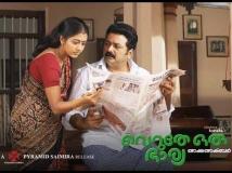 https://malayalam.filmibeat.com/img/2013/02/08-veruthe-oru-bharya-big.jpg