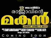 https://malayalam.filmibeat.com/img/2013/04/05-rajavintemakan.jpg