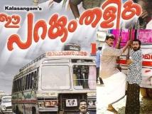 https://malayalam.filmibeat.com/img/2013/08/12-ee-parakkum-thalika-600.jpg