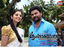 https://malayalam.filmibeat.com/img/2013/09/03-sringaravelan.jpg