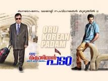 https://malayalam.filmibeat.com/img/2013/09/21-oru-korean-padam-600.jpg