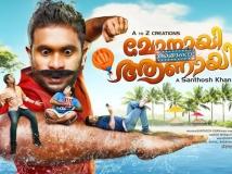 https://malayalam.filmibeat.com/img/2013/10/19-monayianganeanayi.jpg